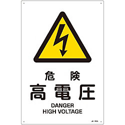 絶縁、高電圧、高電流